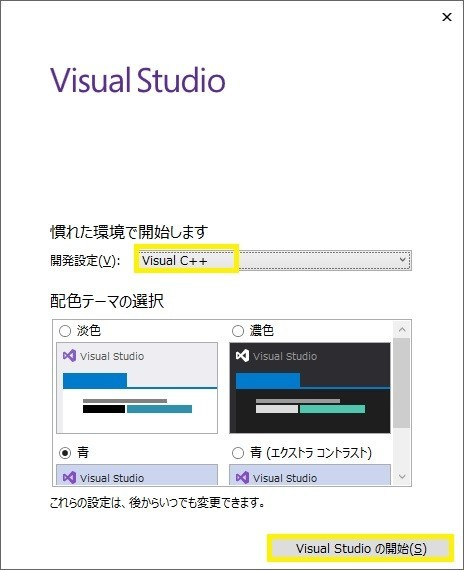 Visual Studioの開始