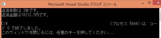 ForTest5.cpp実行結果
