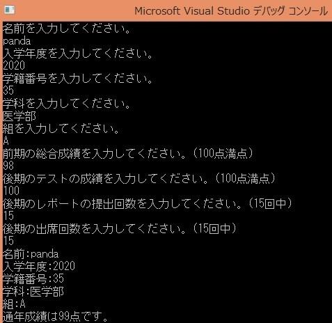 Kouzoutai4.cpp実行結果