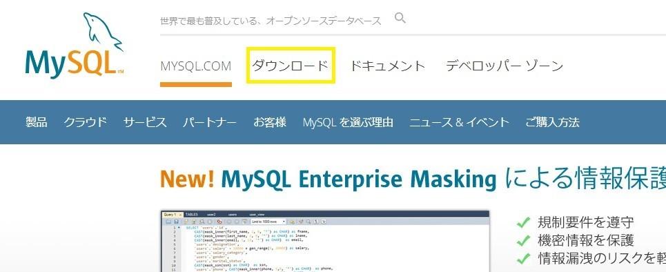 MySQLトップページ