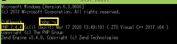PHPバージョン確認