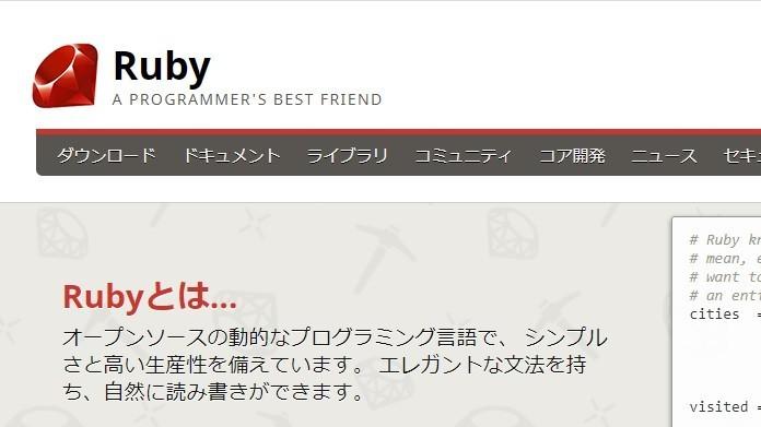 Rubyトップページ