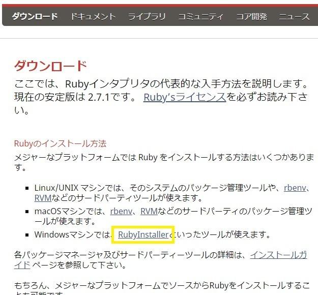 「RubyInstaller」リンク