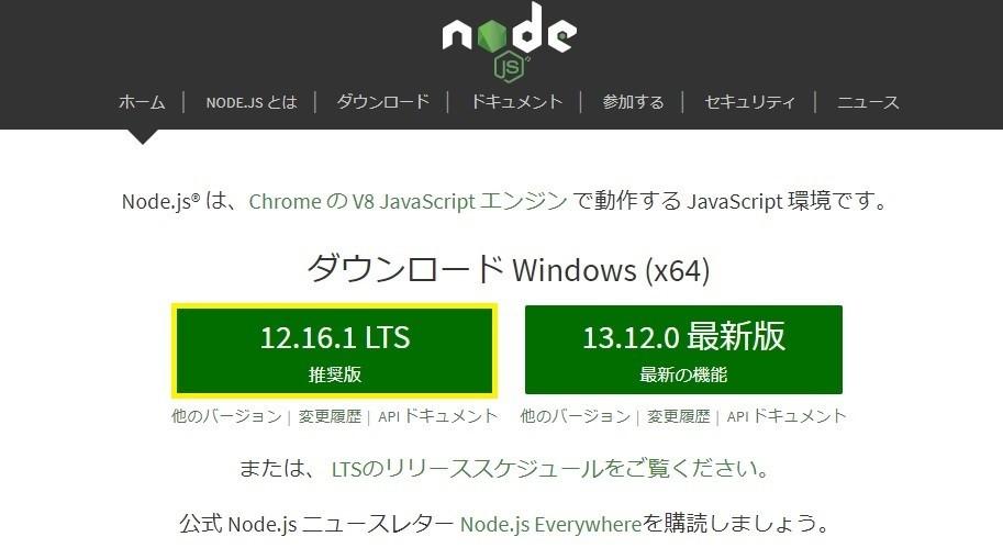 推奨版「12.16.1LTS」
