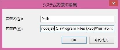 Pathの追加