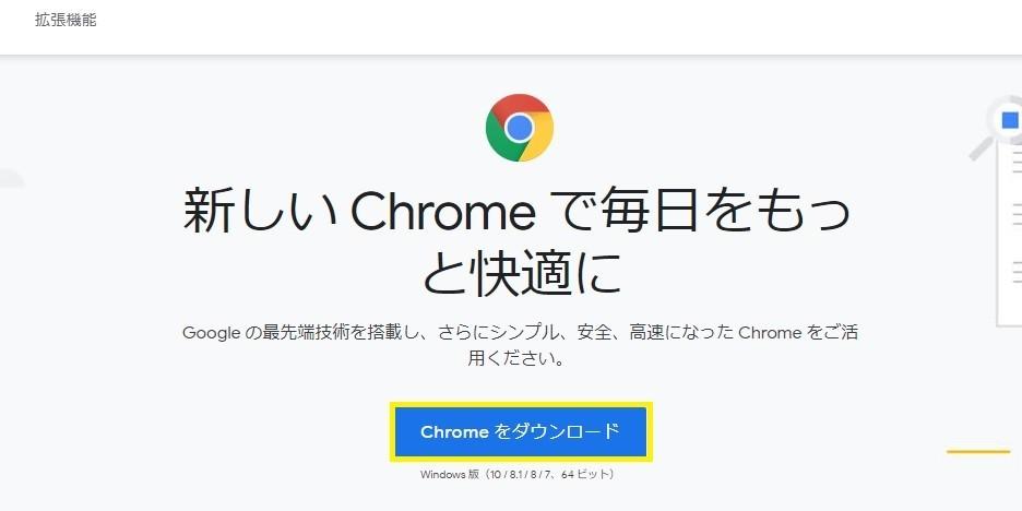 Chromeのダウンロード