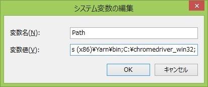 「C:\chromedriver_win32;」の記述を追加