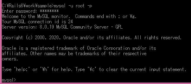 MySQLにログイン