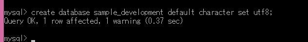 「sample_development」データベースの作成