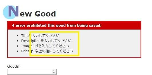メッセージの日本語化