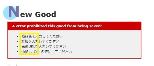 フィールド名の日本語化
