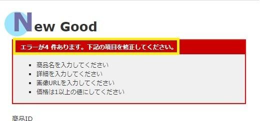 「error_explanation」の修正