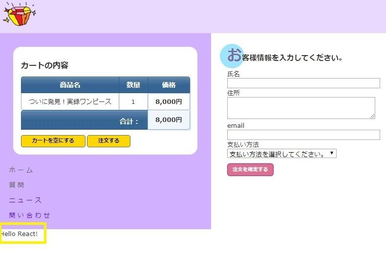 WebPaker使用準備完了