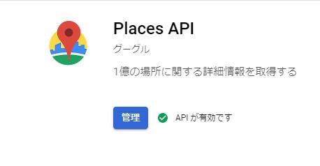 Places API
