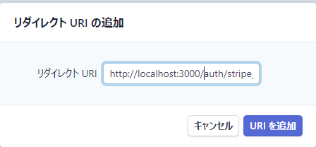 URIを追加
