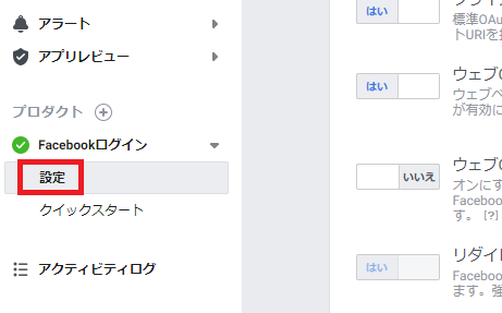 Facebookログイン「設定」