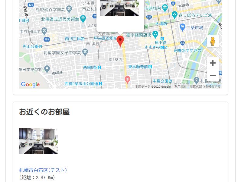 マップ表示の確認