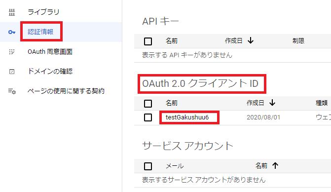 OAuth 2.0 クライアント ID