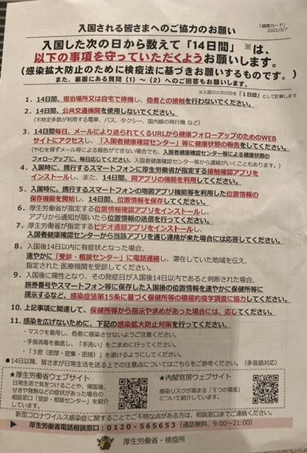 f:id:MrsOkiraku:20210531204241j:plain