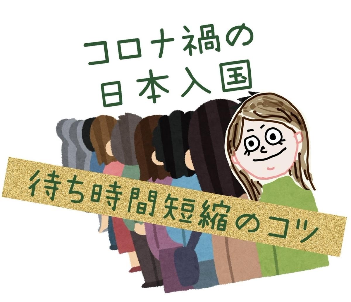 f:id:MrsOkiraku:20210603100125j:plain