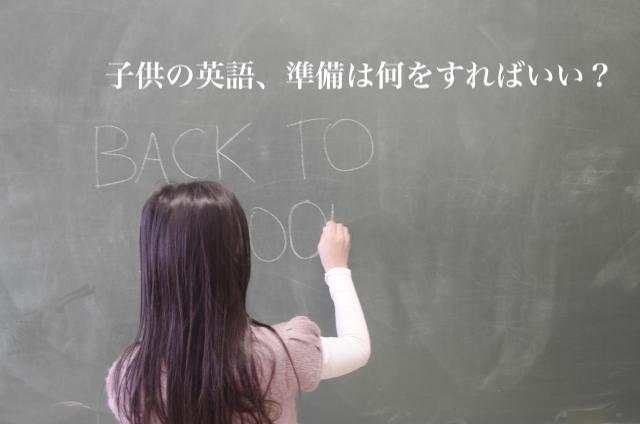海外駐在員の子供の英語準備