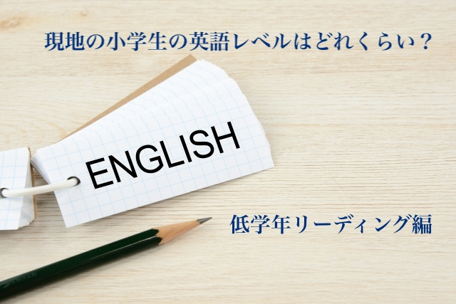 海外駐在、赴任、現地小学生の英語レベルはどれくらい?