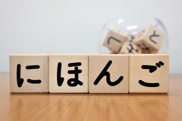 子供の日本語の維持、どうするか?