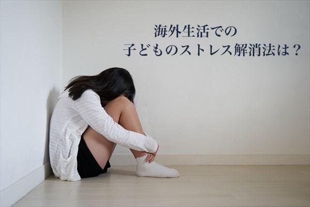 ストレスをかかえる女の子