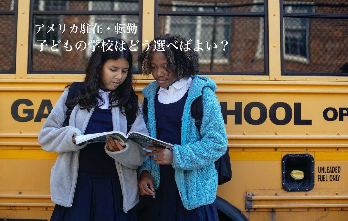 公立校のスクールバスの前の女の子
