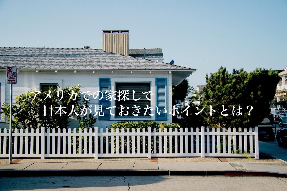 アメリカの住宅街