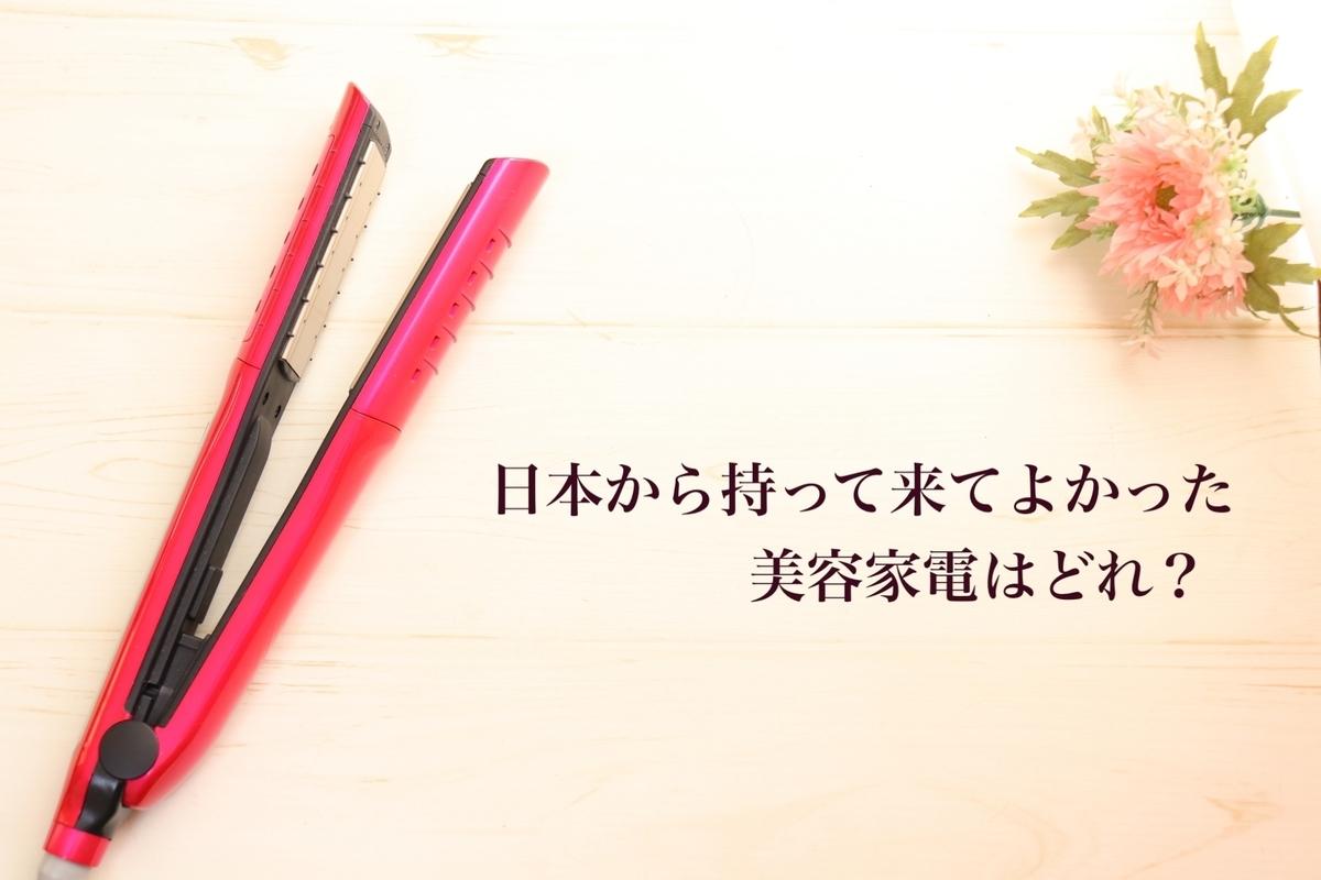日本製の美容家電