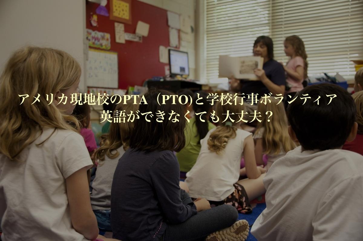 アメリカの学校ボランティア