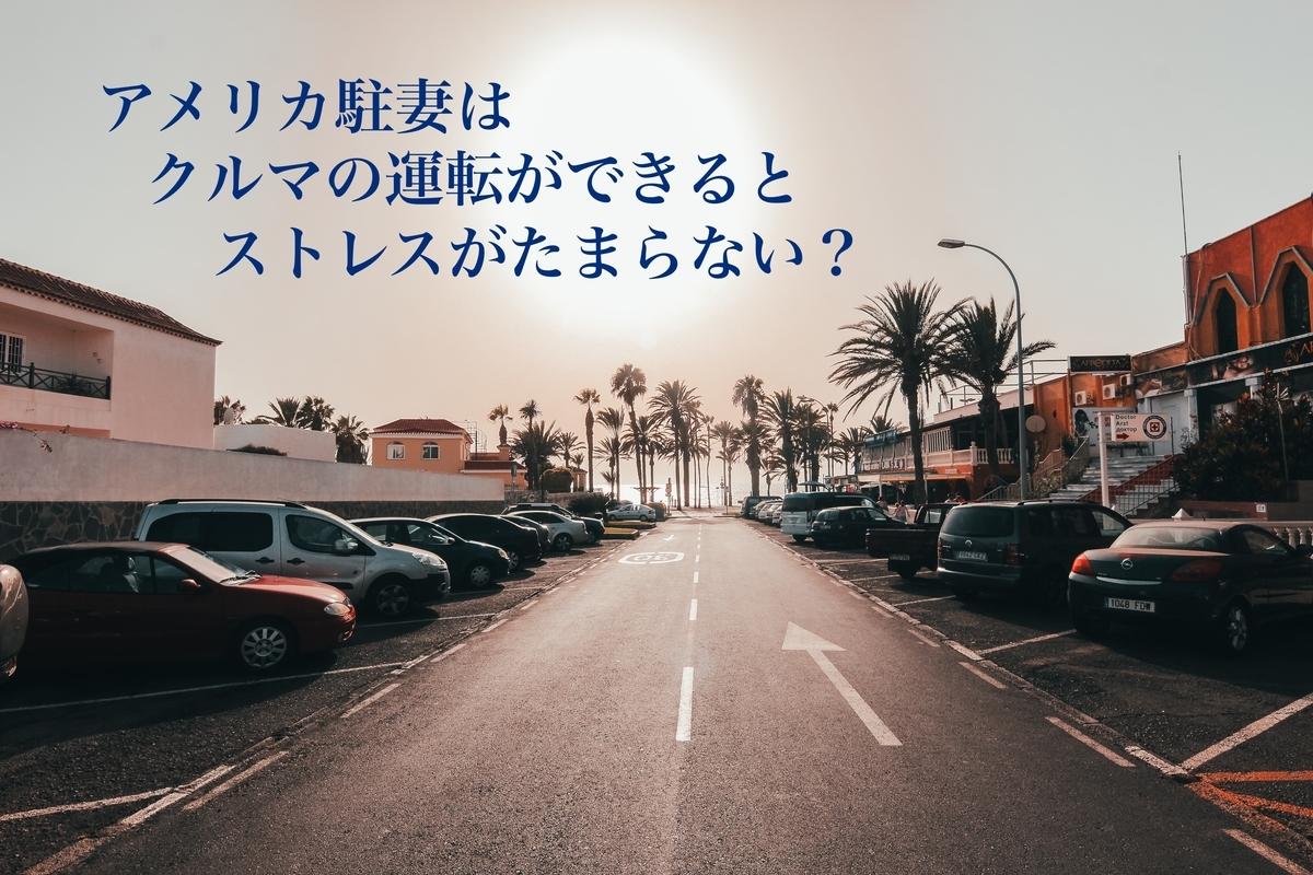 アメリカの駐車場