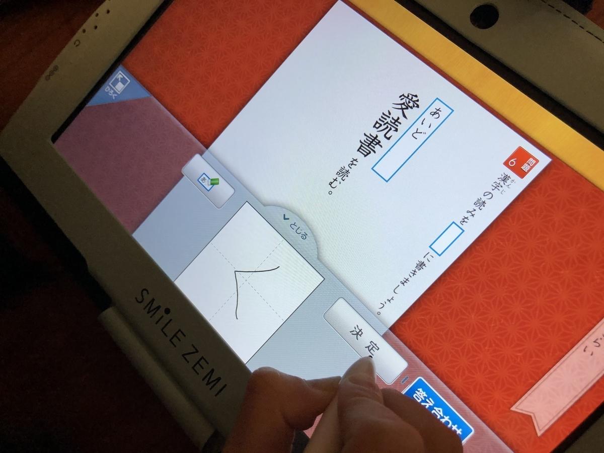 タブレットで漢字を学習する