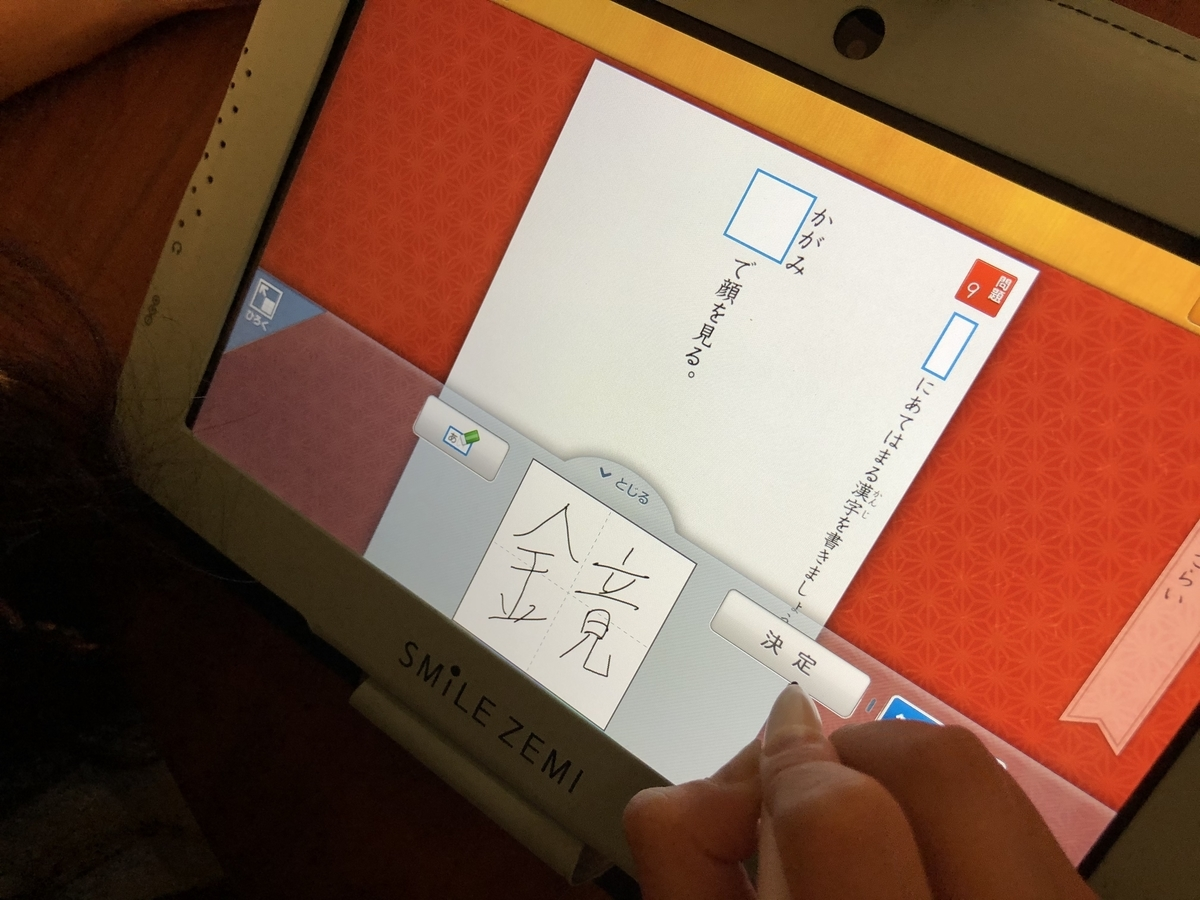 タブレットで漢字学習