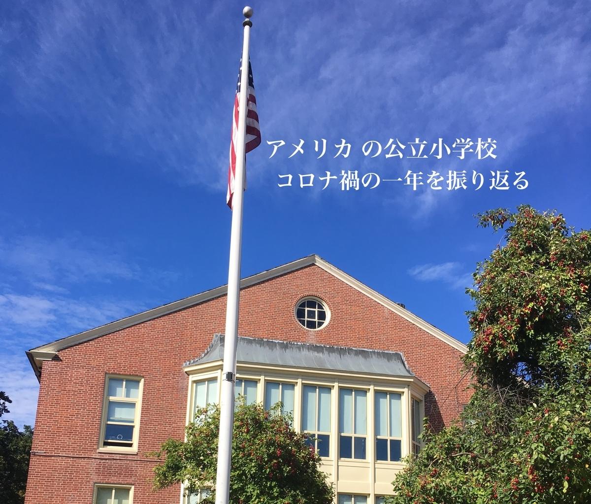 アメリカの公立小学校の校舎