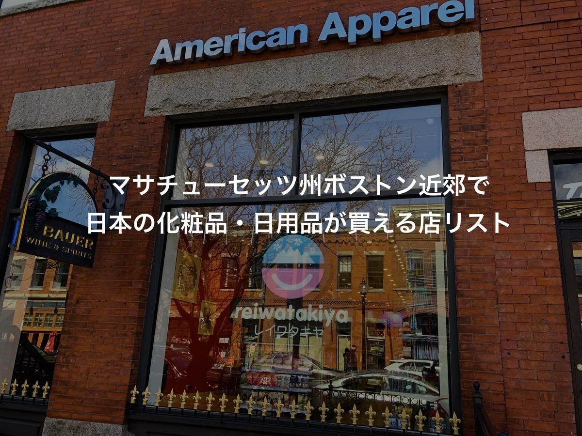 日本製品を売るアメリカの店