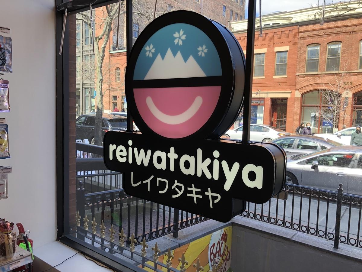 Reiwatakiya