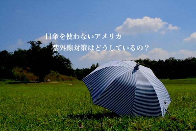 紫外線が降り注ぐ公園と日傘