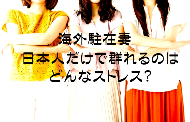 海外赴任先で群れる日本人駐在妻