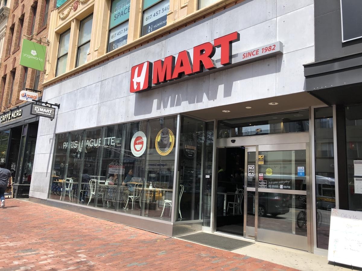 H Mart ケンブリッジ店