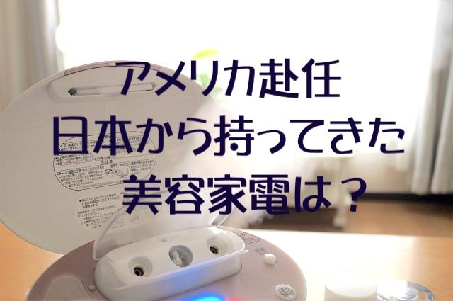 日本の美容家電