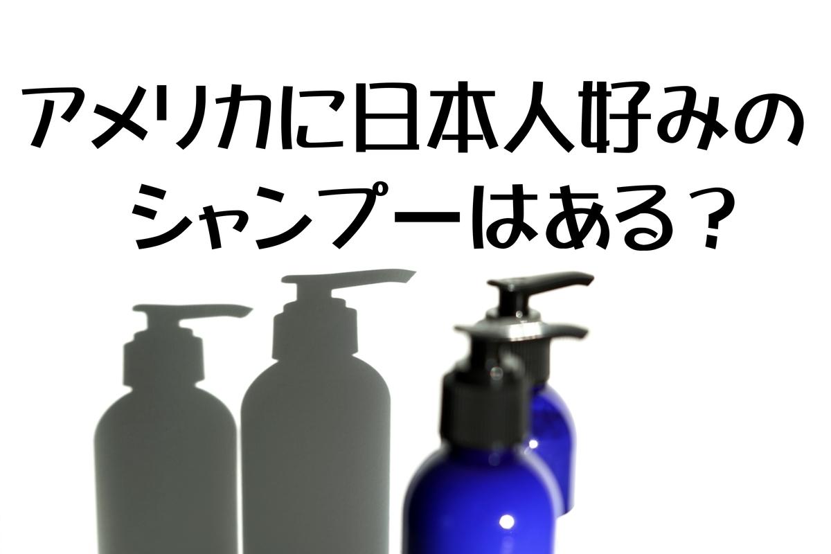 アメリカの日本人好みのシャンプー