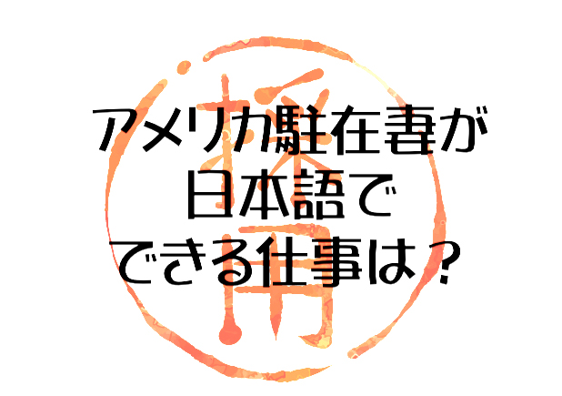 海外で日本語で働く駐在妻