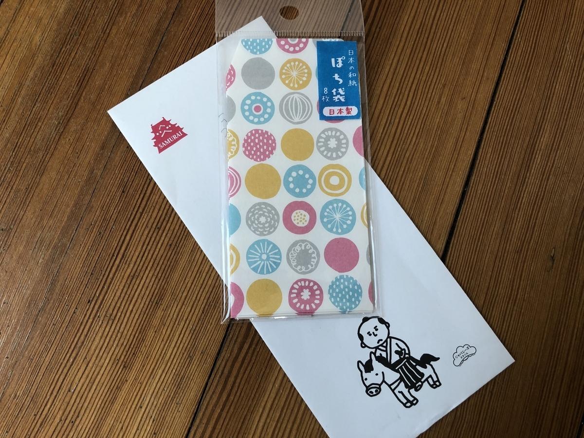 ポチ袋と封筒