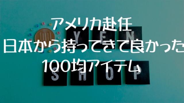 100円ショップ・100均