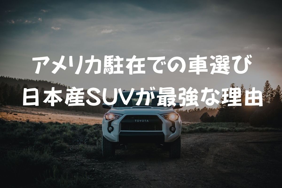 アメリカの日本車SUV