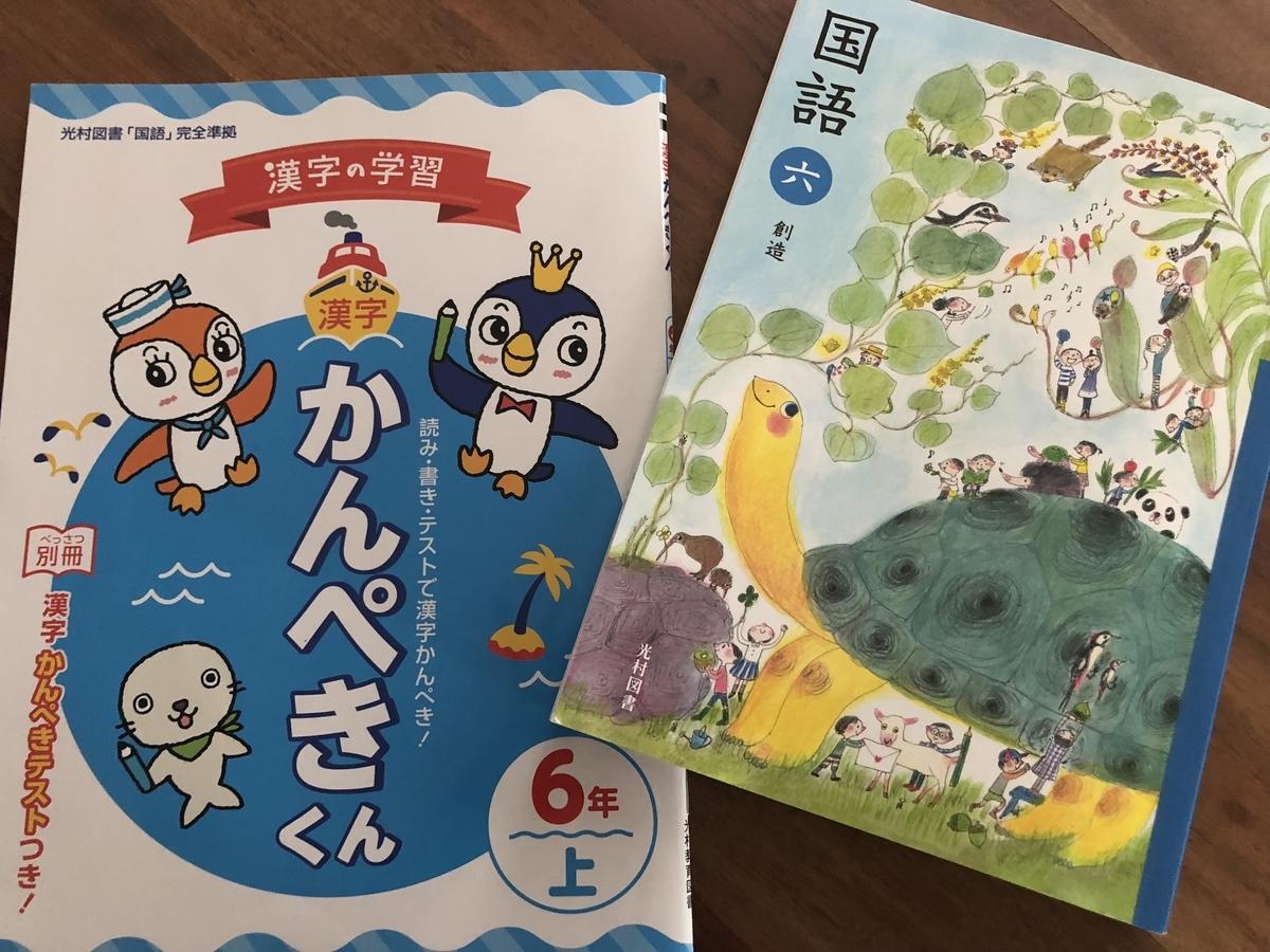 日本語補習校の教材