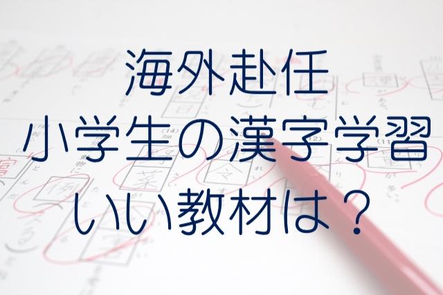 海外赴任先での漢字学習