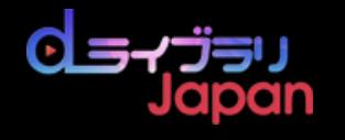 dライブラリジャパン